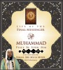Life Of The Final Messenger Muhammad Peace Be Upon Him - MP3 Set (High Quality)